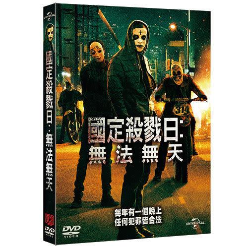 國定殺戮日 無法無天 DVD (購潮8)