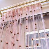 線簾隔斷簾可加密珠簾浪漫簾子掛簾臥室客廳裝飾窗簾隔簾門簾流蘇  igo  『名購居家』