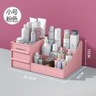 抽屜式化妝品收納盒家用整理護膚桌面梳妝台塑料置物架收納箱網紅 夢幻小鎮