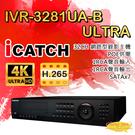 ICATCH可取 IVR-3281UA-B Ultra 32路 H.265 4K POE供電 NVR網路型監視器主機