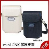 FUJIFILM 富士 mini LINK 副廠 保護套 復古皮套 PU皮套 簡約時尚 拍立得 列印機 可傑