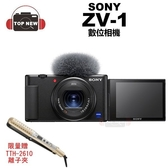 (贈離子夾) SONY 索尼 相機 Digital Camera ZV-1 vlog 單機組 相機 大光圈 翻轉螢幕 輕影音 公司貨