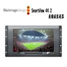 【EC數位】 Blackmagic 黑魔法 SmartView 4K 2 廣播級監視器 高畫質監視器