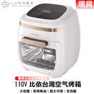 (現貨)比依空氣烤箱 空氣炸鍋 電烤箱 ...