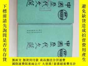 二手書博民逛書店罕見中國曆代文選(上下冊合售)Y228035 人民文學出版社 出