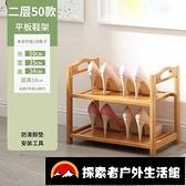 鞋架兩層簡易防塵實木鞋柜子小家用室內經濟型收納【探索者戶外】
