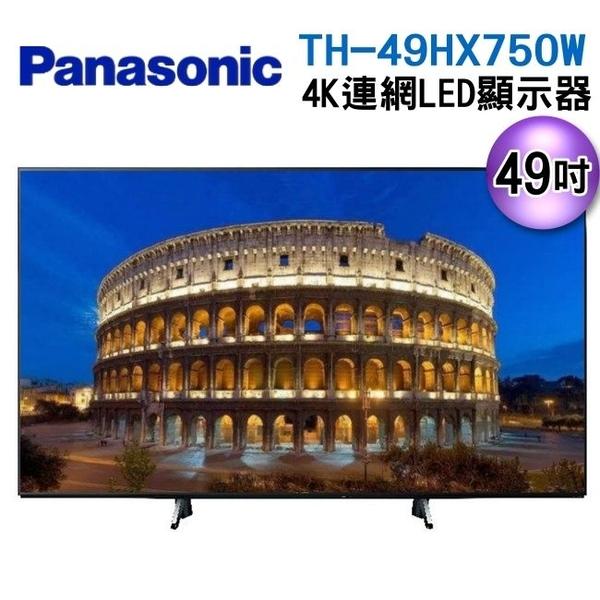 49吋【Panasonic國際牌】4K HDR 液晶顯示器 TH-49HX750W / TH49HX750W