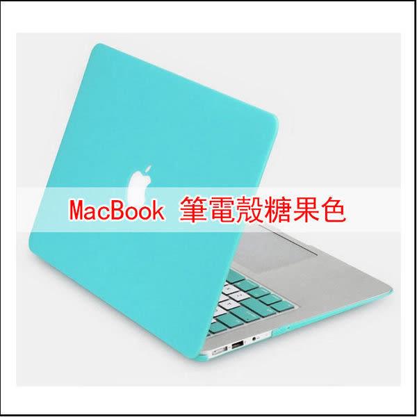 蘋果 Macbook Pro 15吋 2015版 有光碟機 無簍空 筆記本 筆電殼 保護殼 筆記型電腦 保護套 無包裝
