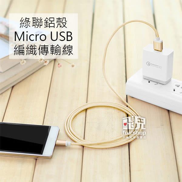【飛兒】高速傳輸!綠聯鋁殼Micro USB編織傳輸線 1米 充電線 USB 快充線 數據線 快速充電