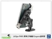 TAKEWAY LA3go-PH05 黑隼Z手機座–Gogoro油杯版