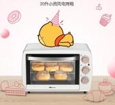 烤箱小熊烤箱家用小型烘焙烤箱20升大容量多功能迷你小電烤箱全自動 聖誕交換禮物LX220v