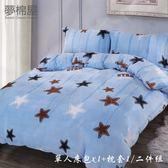 法蘭絨加高30cm單人鋪棉床包+枕套二件組-不含被套-藍色星域-夢棉屋