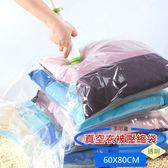 壓縮袋 【BPB002】真空衣被透明壓縮袋收納袋60*80cm 防潮 防蟲 素面透明 123ok
