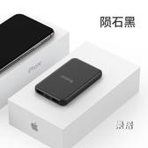 行動電源 超薄小巧便攜迷你5000小型手機大容量聚合物蘋果專用沖電寶應急微型移動【快速出貨】