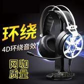 頭帶式耳機 NUBWO魔輪游戲耳機頭戴式重低音台式電腦耳麥帶麥克風