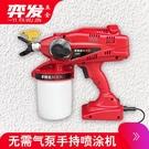 大功率噴漆機工具乳膠漆油漆涂料噴涂機洗車小型家用高壓電動噴槍快速出貨