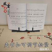 古琴桌面讀書閱讀樂譜架便攜式臺式金屬SMY7661【極致男人】