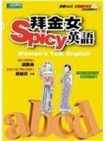 二手書博民逛書店 《拜金女Spicy英語》 R2Y ISBN:9579484813│胡凱琳,蘇毓淇