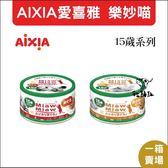 AIXIA愛喜雅〔樂妙喵貓罐,鮪魚15歲,2種口味,60g〕(一箱24入)