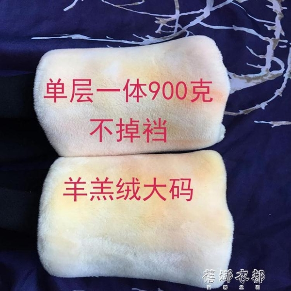打底褲棉褲女冬打底褲特厚加絨加厚超厚1000高腰保暖踩腳600克一體800g 交換禮物
