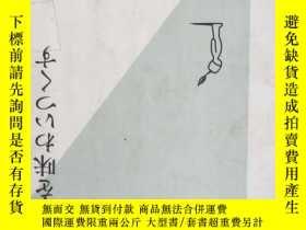 二手書博民逛書店罕見ラメンを味わいつくす(日文原版,文庫版,軟精裝有護封)Y17