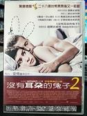 挖寶二手片-C05-007-正版DVD-電影【沒有耳朵的兔子2】-提爾史威格 諾拉提辛納 馬提亞斯史維克福(