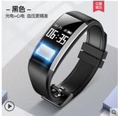 熱銷智慧手環智慧手環心電圖監測儀多功能運動電子手錶男計步器LX