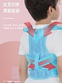 矯姿帶兒童背揹佳駝背矯正器小孩糾正神器男女背部肩膀矯姿帶青少年學生  【618 大促】