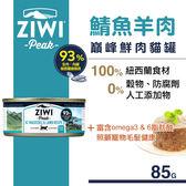 【SofyDOG】ZiwiPeak巔峰 93%鮮肉無穀貓主食罐-鯖魚羊肉(85g)貓罐 罐頭