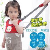 嬰兒學步帶兒童防走失帶牽引繩兩用夏季透氣小孩學走路防摔防丟繩 港仔會社