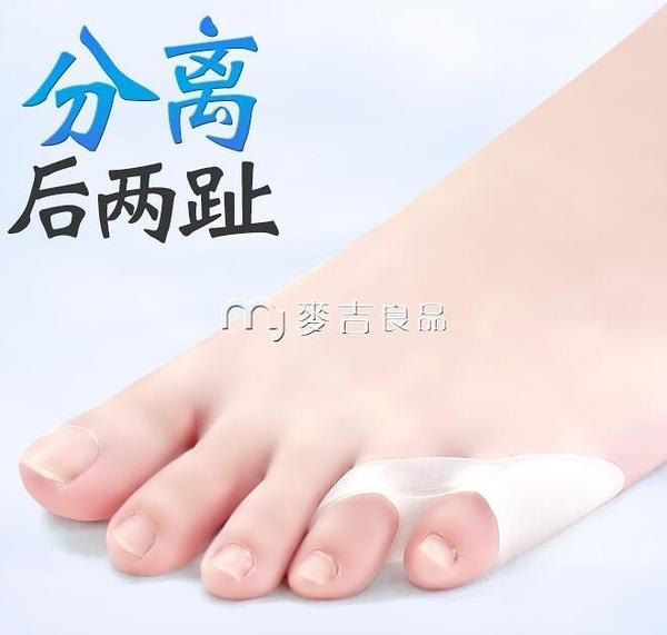 分趾器內翻小拇指外翻矯正拇外翻重疊趾分離麥吉良品