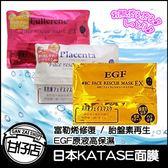日本 KATASE 富勒烯修復面膜 胎盤素再生面膜 EGF原液高保濕面膜 40入 甘仔店3C配件