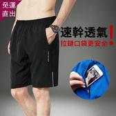 短褲 運動短褲男跑步健身夏季休閒五分褲薄款速干寬鬆大碼訓練籃球短褲【快速出貨】