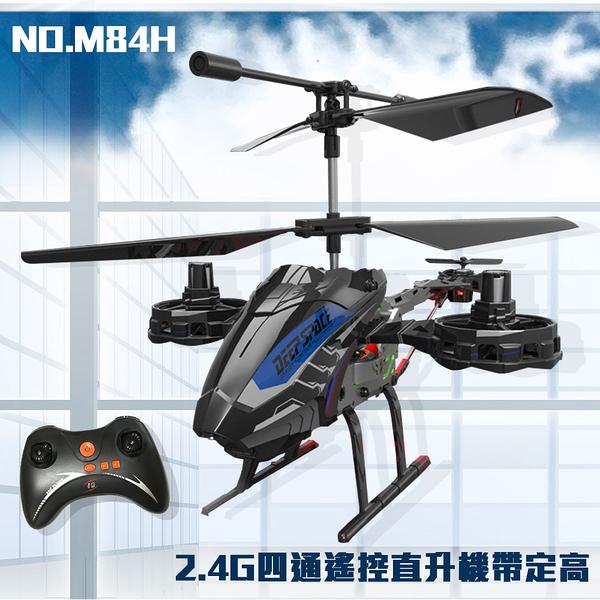 【瑪琍歐玩具】2.4G 四通遙控直升機帶定高/M84H