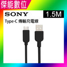 SONY Type-C 1.5M 原廠 快速傳輸充電線 黑色 CP-AC150 快充線 高速充電 手機充