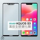 無彩虹紋 Sharp 夏普 AQUOS S3 5.99吋 全膠 滿版 9H 鋼化 玻璃貼 手機 螢幕 保護貼 滿膠 全屏 膜