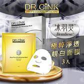 DR.CINK達特聖克 極粹淨透靚白面膜 3入【新高橋藥妝】
