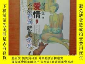 二手書博民逛書店罕見愛情,不是得到就是學到18483 吳淡如 百家出版社 出版2