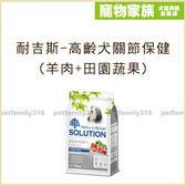 寵物家族*-耐吉斯高齡犬關節保健(羊肉+田園蔬果)15kg
