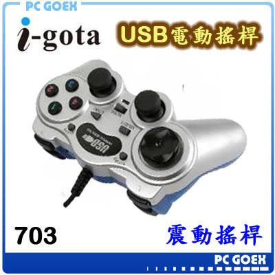 ☆pcgoex 軒揚☆ 呈佳 i-gota 雙震動搖桿 USB-703 銀色