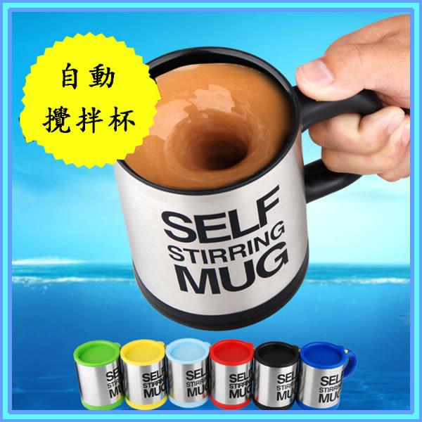 不銹鋼自動攪拌杯 咖啡杯 電動攪拌杯 杯子 馬克杯 創意禮品 懶人神器 母親節禮物