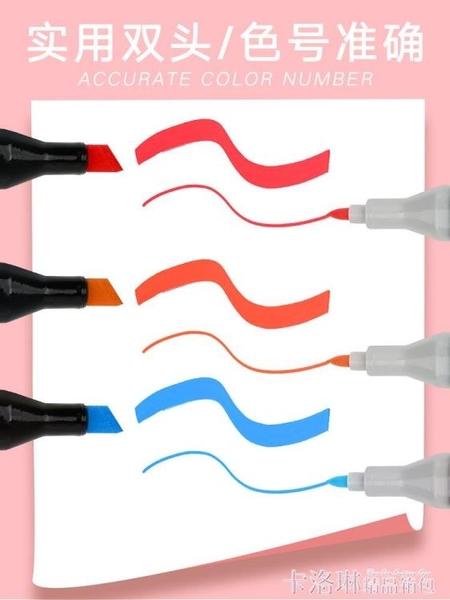 馬克筆 Touchmark美術生專用馬克筆套裝小學生雙頭油性漫畫水彩筆手繪設計彩筆學生