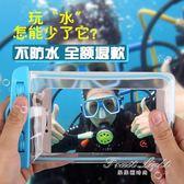 oppo華為蘋果等防水拍照手機防水袋游泳觸屏手機潛水套手機防雨套 果果輕時尚