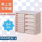 🗃大富🗃收納好物!B4尺寸 桌上型效率櫃 SY-B4-220NHB 置物櫃 文件櫃 收納櫃 資料櫃 辦公 多功能