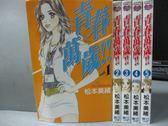 【書寶二手書T6/漫畫書_OSK】青春萬歲_全5集合售_松本美緒