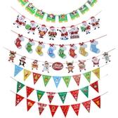 聖誕聖誕節裝飾品掛飾拉旗元旦教室店鋪場景布置拉花小掛件吊飾樹掛旗易家樂