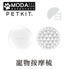 摩達客寵物-Petkit佩奇 寵物按摩梳-白色(現貨+預購)-正版原廠公司貨