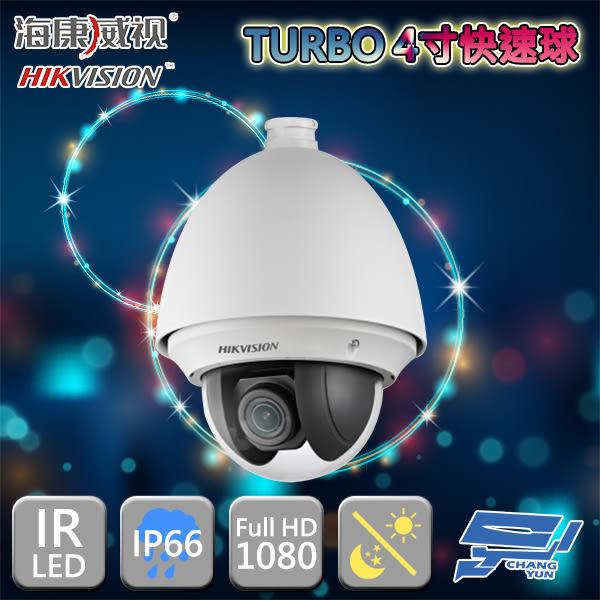高雄/台南/屏東監視器 TURBO 4寸 快速球 攝影機 1080P TVI 海康威視 25倍光學變焦 200萬畫素