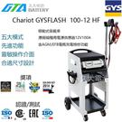 ✚久大電池❚ Chariot GYSFLASH 100-12 HF  原廠編程用電源供應器12V100A 移動式裝載車