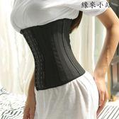 橡膠塑身衣綁帶腰封收腹帶